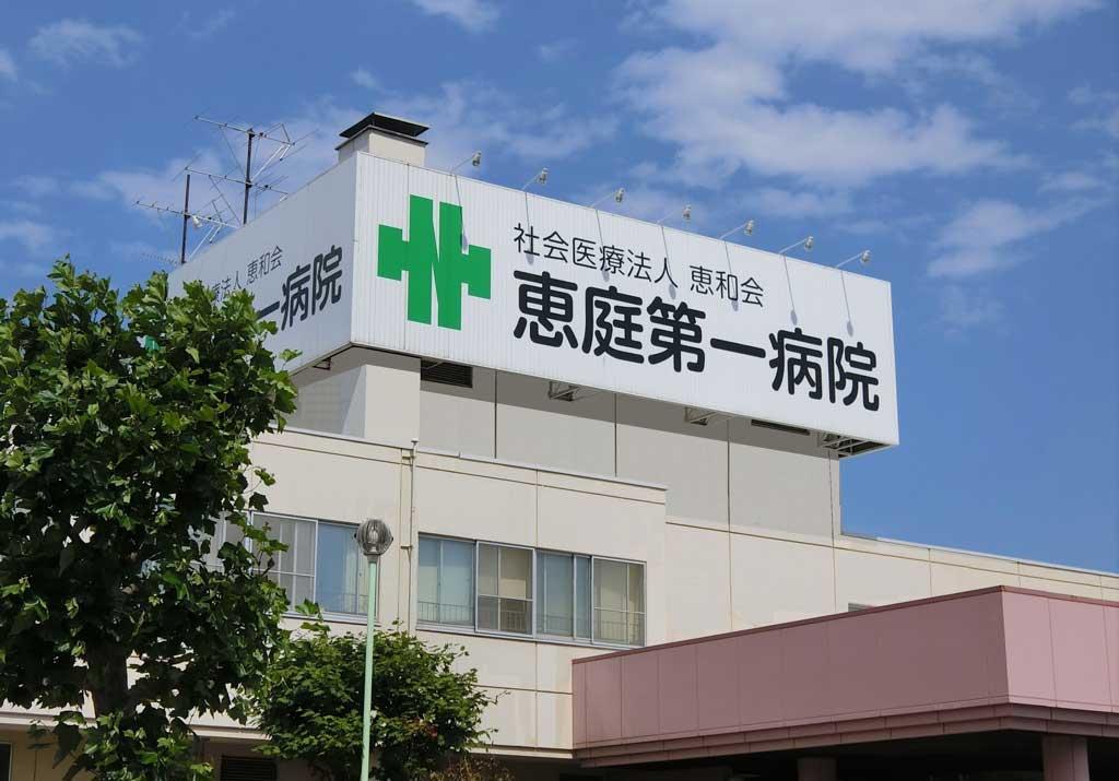 病院 コロナ わ けい